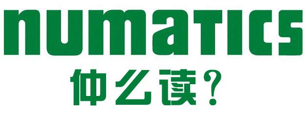 Numatics读音